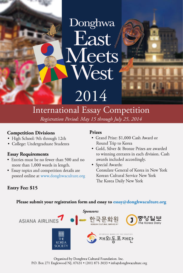 international essay competitions college students